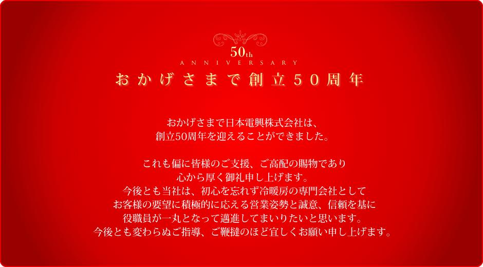 日本電興 50周年