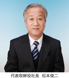 代表取締役社長 松本俊二