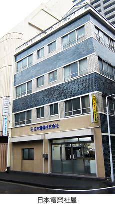 日本電興社屋