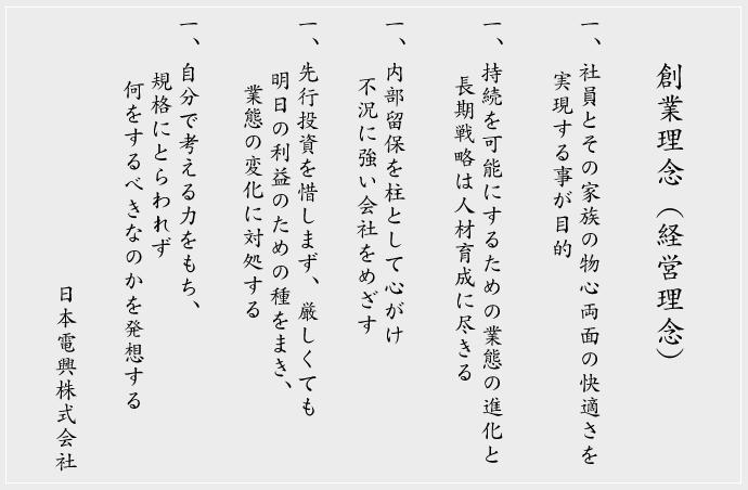 日本電興 経営理念