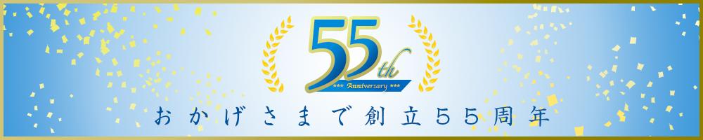 日本電興 55周年記念ページ