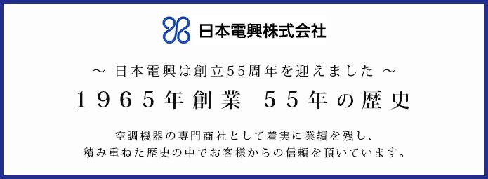 日本電興は創業1965年です。